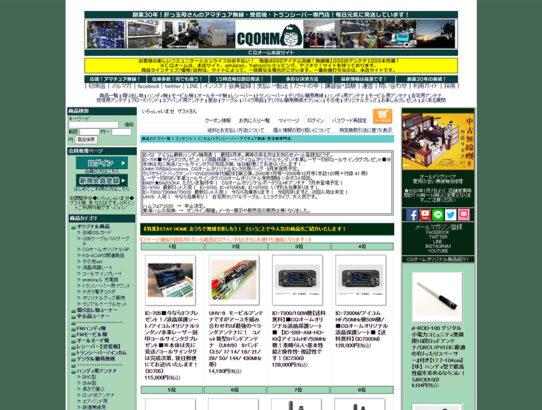 CQオーム公式サイト